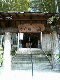 竹庭入り口